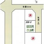 〈建築条件付売地〉大崎市古川福浦一丁目350番3